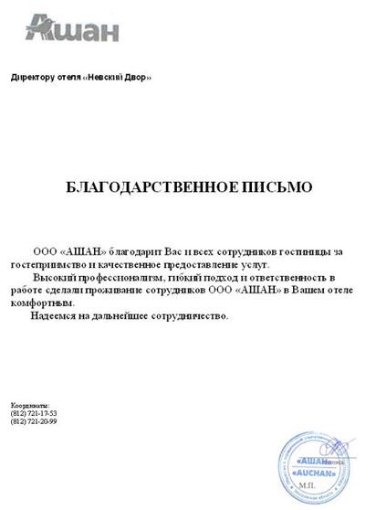 соглашение о предоставлении услуг образец
